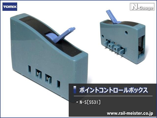 トミックス ポイントコントロールボックス N-S[5531]
