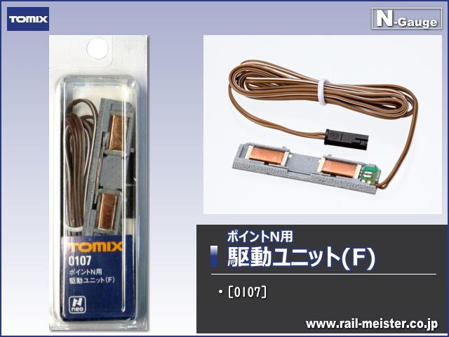トミックス ポイントN用駆動ユニット(F)[0107]