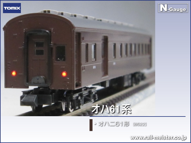 トミックス 国鉄客車オハ61系 オハニ61形[8522]