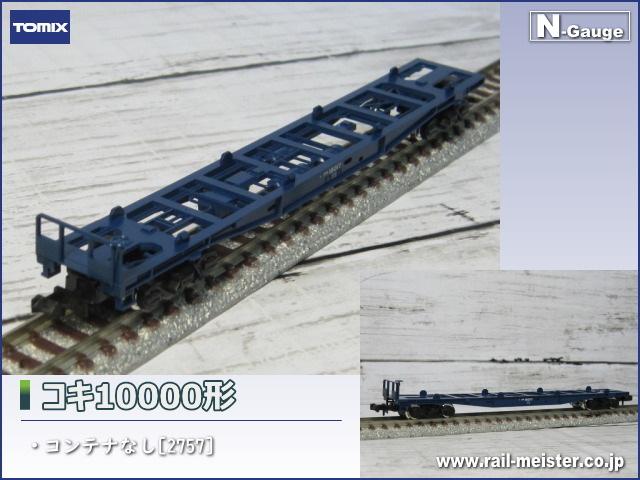 トミックス 国鉄貨車コキ10000形(コンテナなし)[2757]