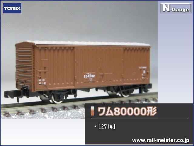 トミックス 国鉄貨車ワム80000形[2714]