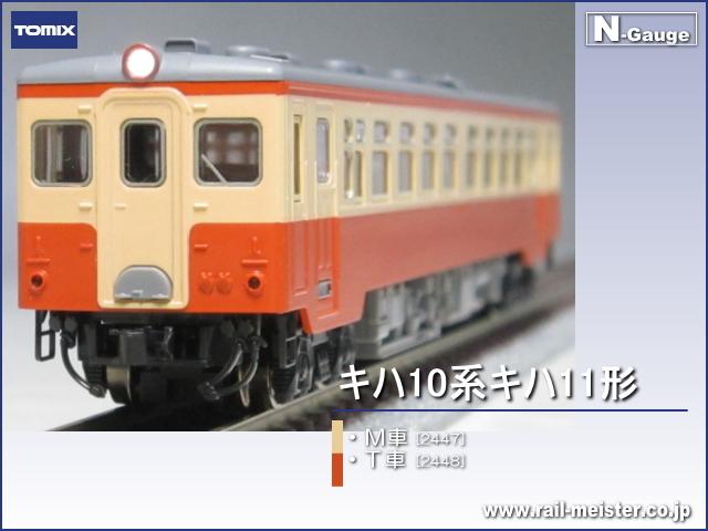 トミックス 国鉄キハ10系キハ11形[2447/2448]