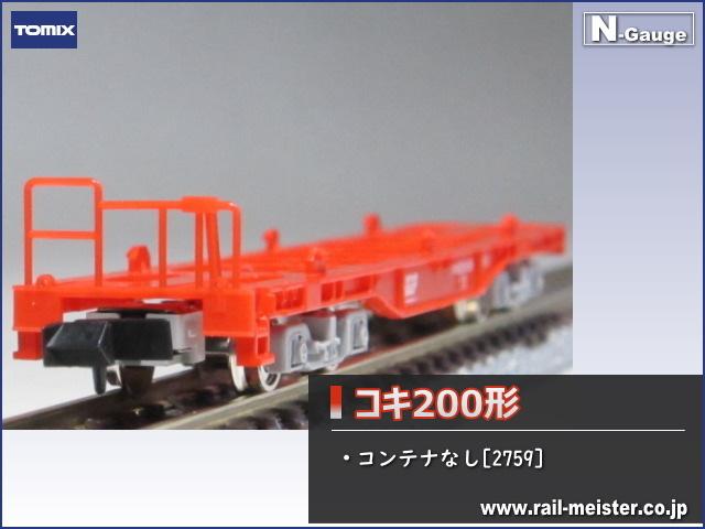 トミックス JR貨車 コキ200形(コンテナなし)[2759]