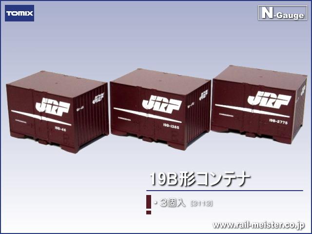 トミックス JR 19B形コンテナ(3個入)[3113]