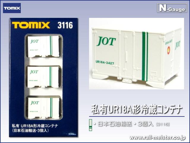 トミックス 私有UR18A形冷蔵コンテナ(日本石油輸送・3個入)[3116]