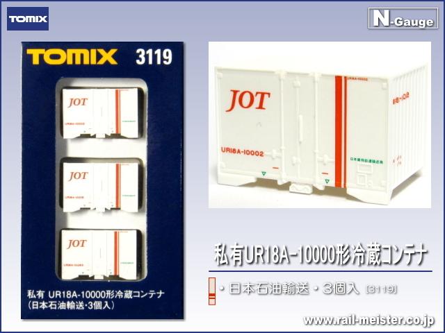 トミックス 私有UR18A-10000形冷蔵コンテナ(日本石油輸送・3個入)[3119]
