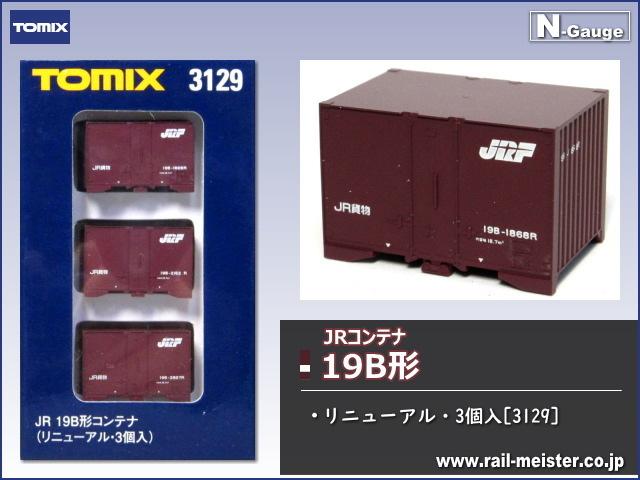 トミックス JR 19B形コンテナ(リニューアル・3個入)[3129]