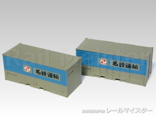 トミックス[3107] 私有UC-7形コンテナ(2個入) 名鉄運輸