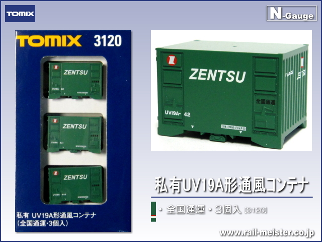トミックス 私有UV19A形通風コンテナ(全国通運・3個入)[3120]