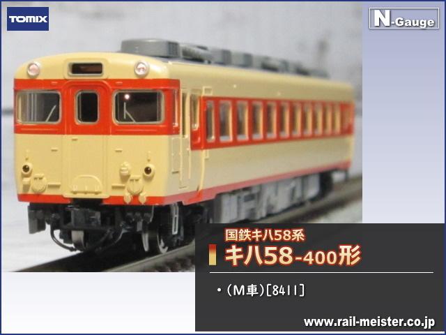 トミックス 国鉄キハ58系キハ58-400形(M車)[8411]