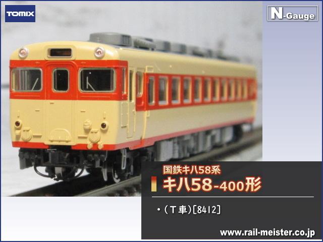 トミックス 国鉄キハ58系キハ58-400形(T車)[8412]