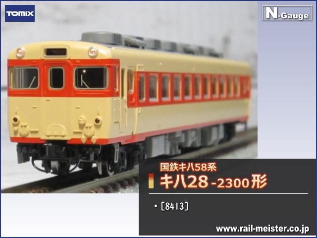トミックス 国鉄キハ58系キハ28-2300形[8413]