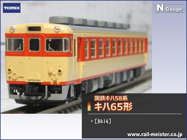 トミックス 国鉄キハ58系キハ65形[8414]
