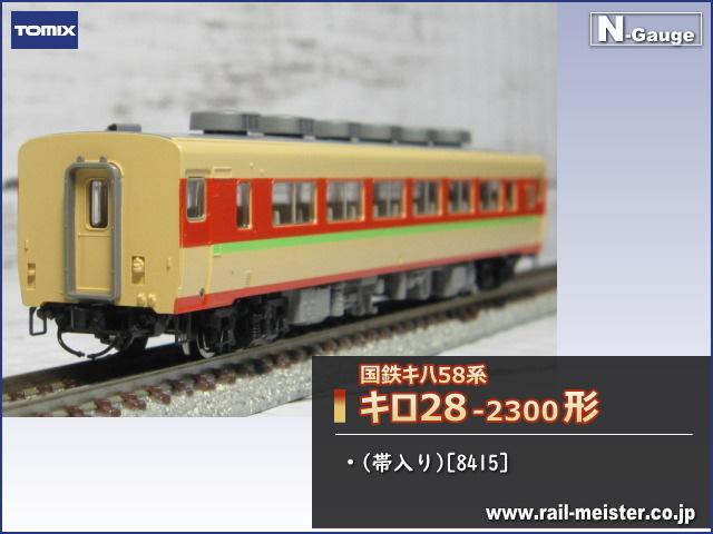 トミックス 国鉄キハ58系キロ28-2300形(帯入り)[8415]