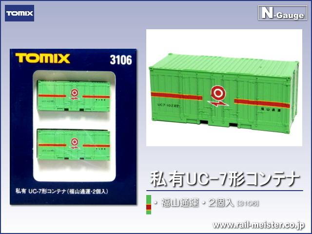 トミックス 私有UC-7形コンテナ(福山通運・2個入)[3106]