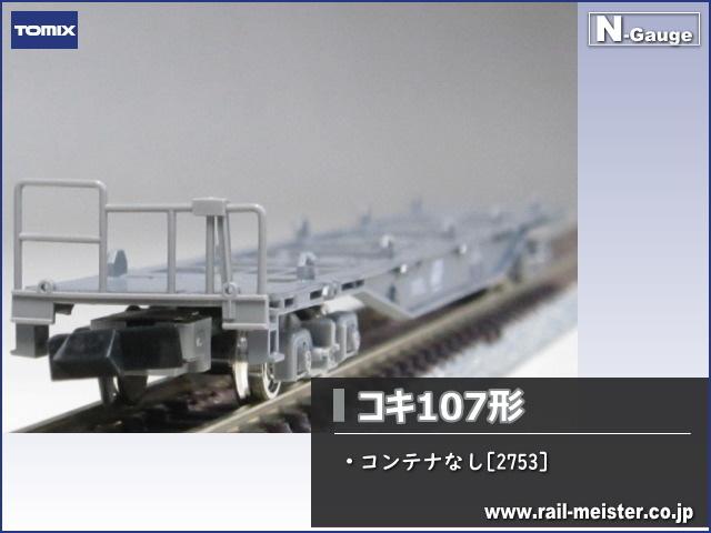 トミックス JR貨車コキ107形(コンテナなし)[2753]