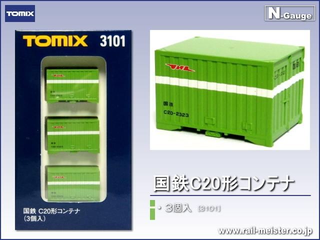 トミックス 国鉄C20形コンテナ(3個入)[3101]