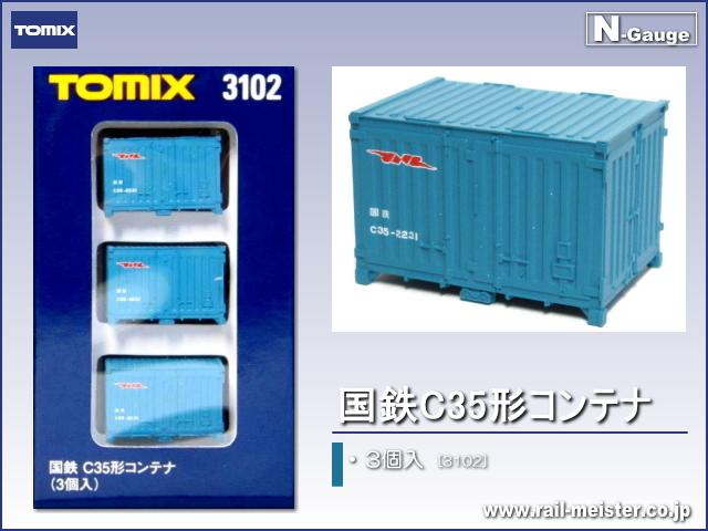 トミックス 国鉄C35形コンテナ(3個入)[3102]