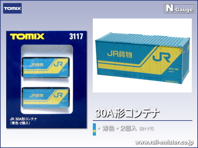 トミックス[3117] JR 30A形コンテナ(2個入・青色)