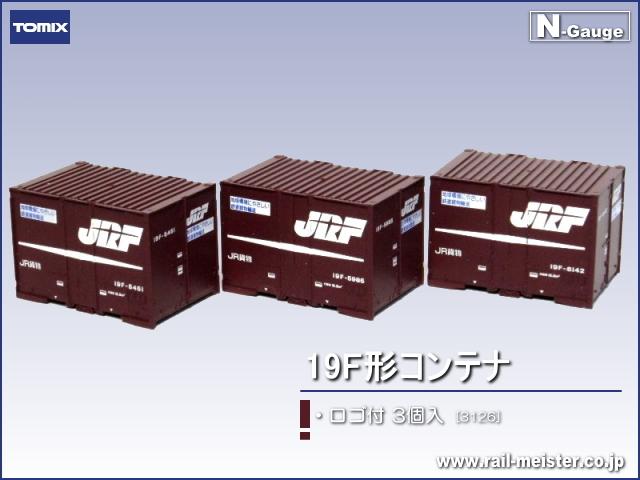 トミックス JR 19F形コンテナ(ロゴ付・3個入)[3126]