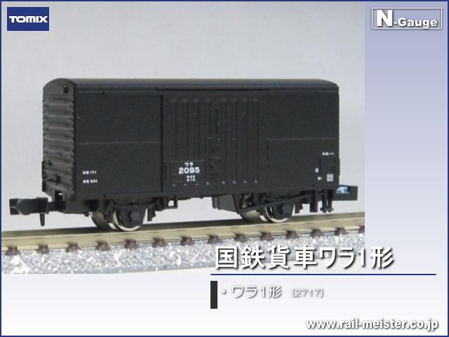 トミックス[2717] 国鉄貨車 ワラ1形