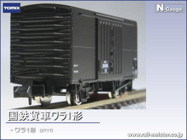 トミックス 国鉄貨車 ワラ1形[2717]