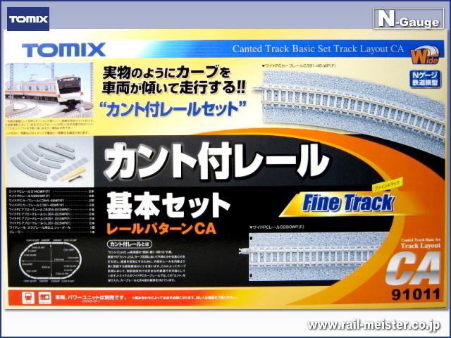 トミックス カント付レール 基本セット(レールパターンCA)[91011]