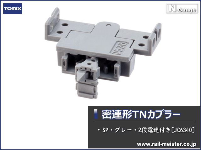 トミックス 密連形TNカプラー(SP・グレー・2段電連付き)[JC6340]