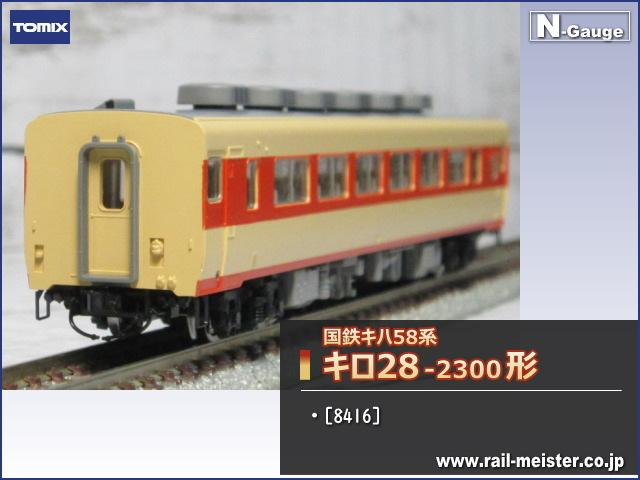 トミックス 国鉄キハ58系キロ28-2300形[8416]