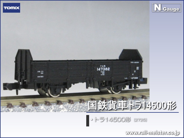 トミックス[2725] 国鉄貨車 トラ14500形