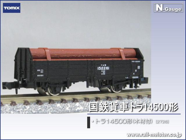 トミックス[2726] 国鉄貨車 トラ14500形(木材付)