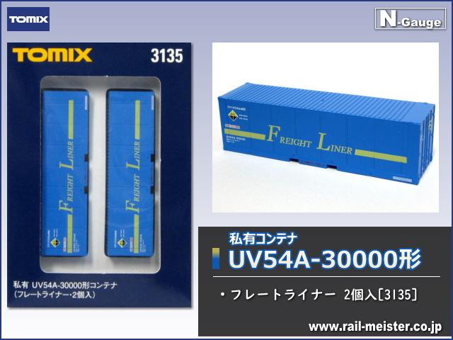 トミックス[3135] 私有UV54A-30000形コンテナ(フレートライナー・2個入)