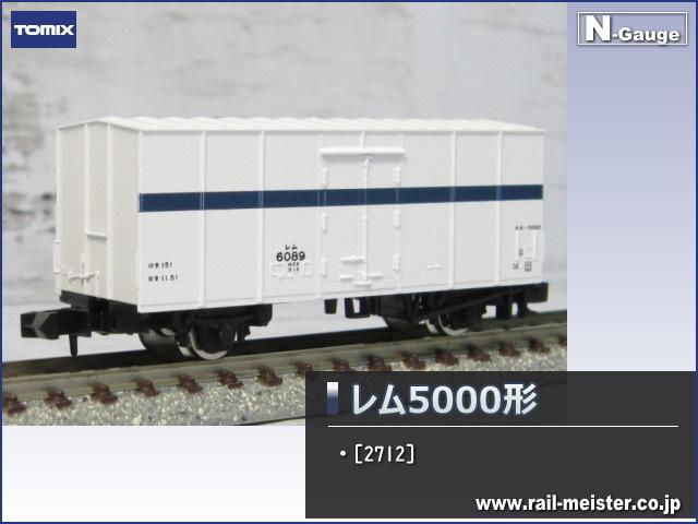 トミックス[2712] 国鉄貨車 レム5000形