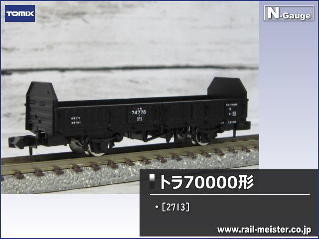 トミックス[2713] 国鉄貨車トラ70000形