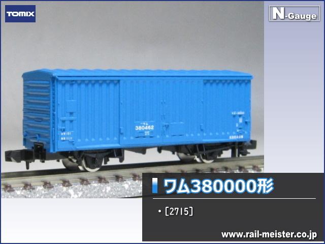 トミックス JR貨車ワム380000形[2715]