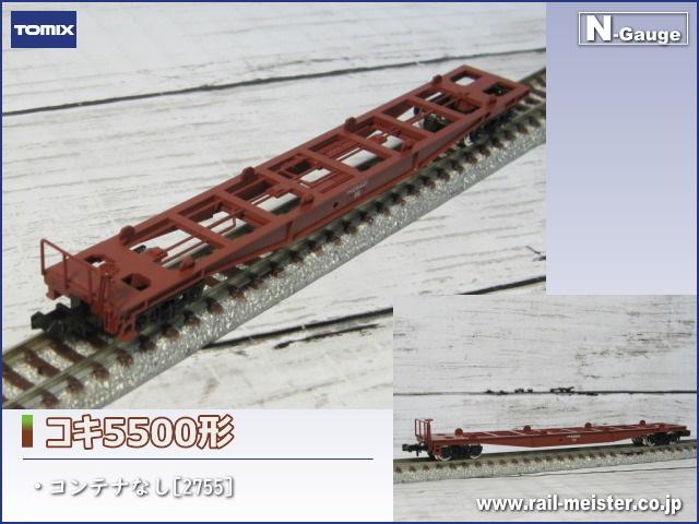 トミックス 国鉄貨車コキ5500形(コンテナなし)[2755]