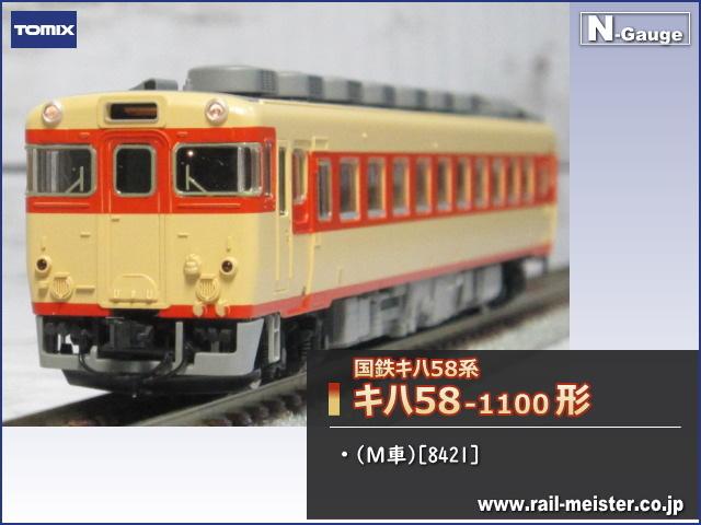 トミックス 国鉄キハ58系キハ58-1100形(M車)[8421]