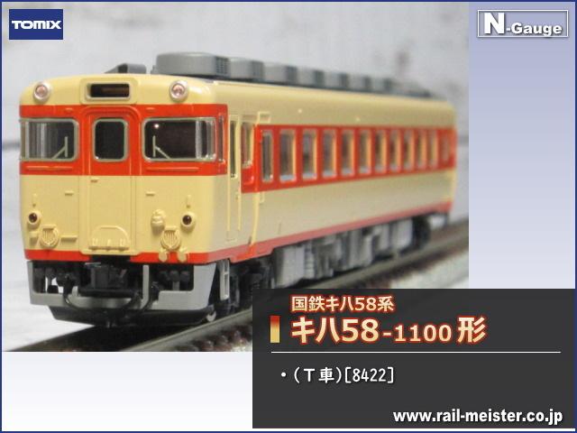 トミックス 国鉄キハ58系キハ58-1100形(T車)[8422]
