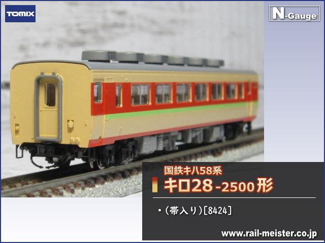 トミックス 国鉄キハ58系キロ28-2500形(帯入り)[8424]
