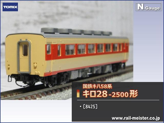 トミックス 国鉄キハ58系キロ28-2500形[8425]