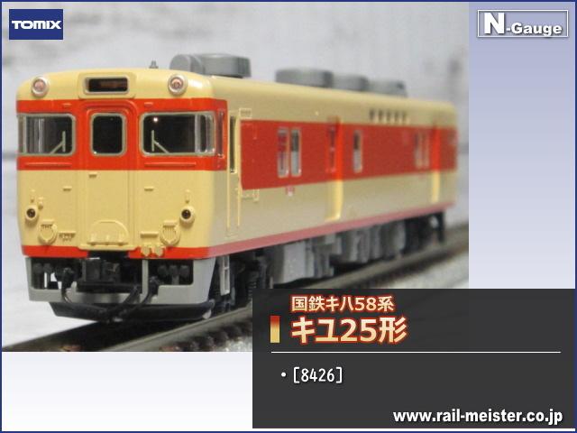 トミックス 国鉄キハ58系キユ25形[8426]