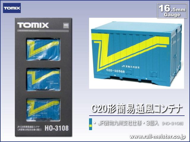 トミックス JR C20形簡易通風コンテナ(JR貨物九州支社仕様) 3個入[HO-3108]