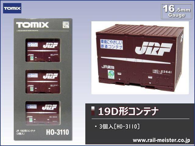 トミックス JR 19D形コンテナ 3個入[HO-3110]