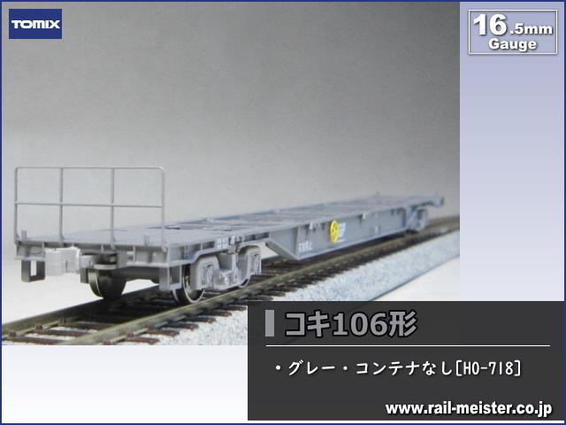 トミックス JR貨車 コキ106形(グレー・コンテナなし)[HO-718]