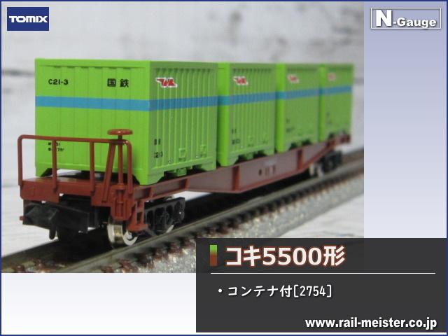 トミックス 国鉄貨車コキ5500形(コンテナ付)[2754]