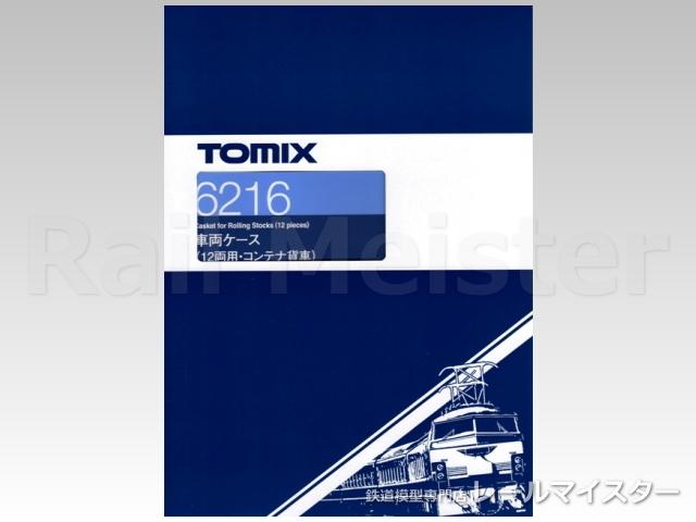 トミックス[6216] 車両ケース(12両用 コンテナ貨車)