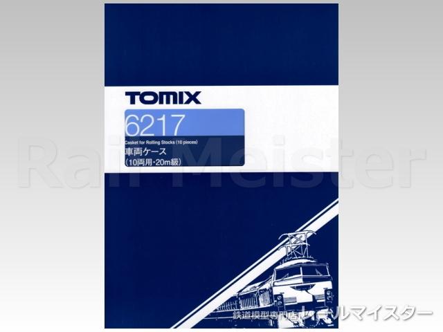 トミックス[6217] 車両ケース(10両用 20m級)