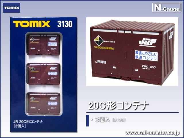 トミックス JR 20C形コンテナ(3個入)[3130]