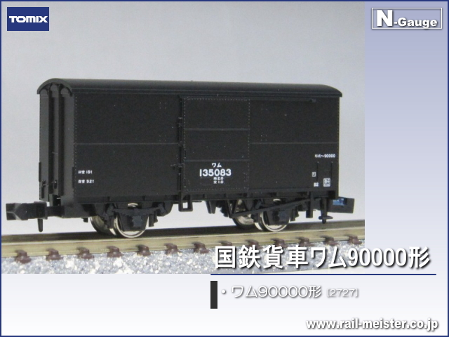 トミックス 国鉄貨車 ワム90000形[2727]