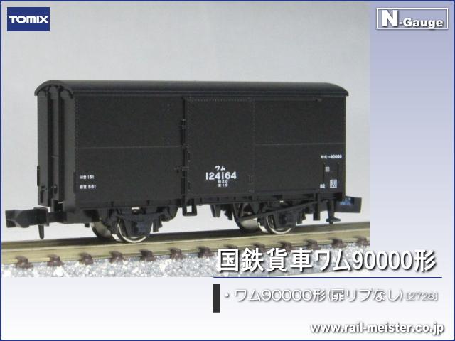 トミックス 国鉄貨車 ワム90000形(扉リブなし)[2728]